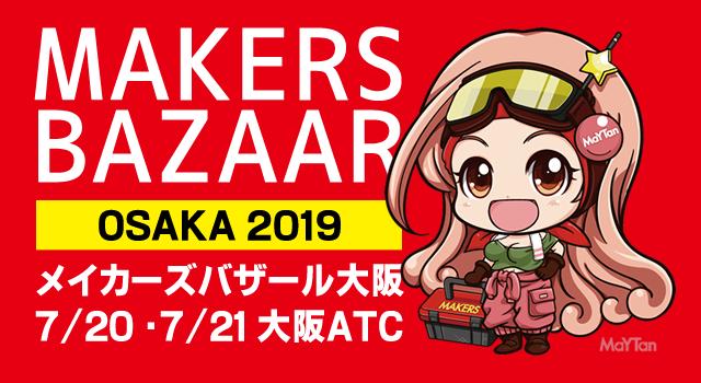 メイカーズバザール大阪